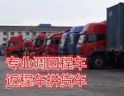 全国调度车 全国返程车 大件设备运输 长途搬家 轿车托运