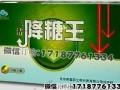 三清降糖王多少钱一盒//几粒(图)新闻报道