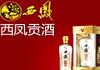 西凤贡酒加盟