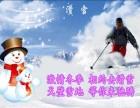 嘉峪关滑雪票预售文书山滑雪场