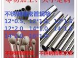 细钢线/不锈钢定位销/金属空心柱/不锈钢空心轴/电机轴