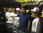 龙岗有成人学DJ打碟的培训班吗龙岗有成人DJ学校吗