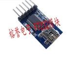 USB转TTL 支持3.3V 5V双电源 FT232RL Ard
