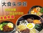 南昌大食头快餐加盟 白领快餐米饭加盟