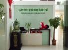 杭州开荒保洁 单位保洁外包 工程保洁 地毯清洗 家庭保洁