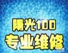 阳光100专业维修