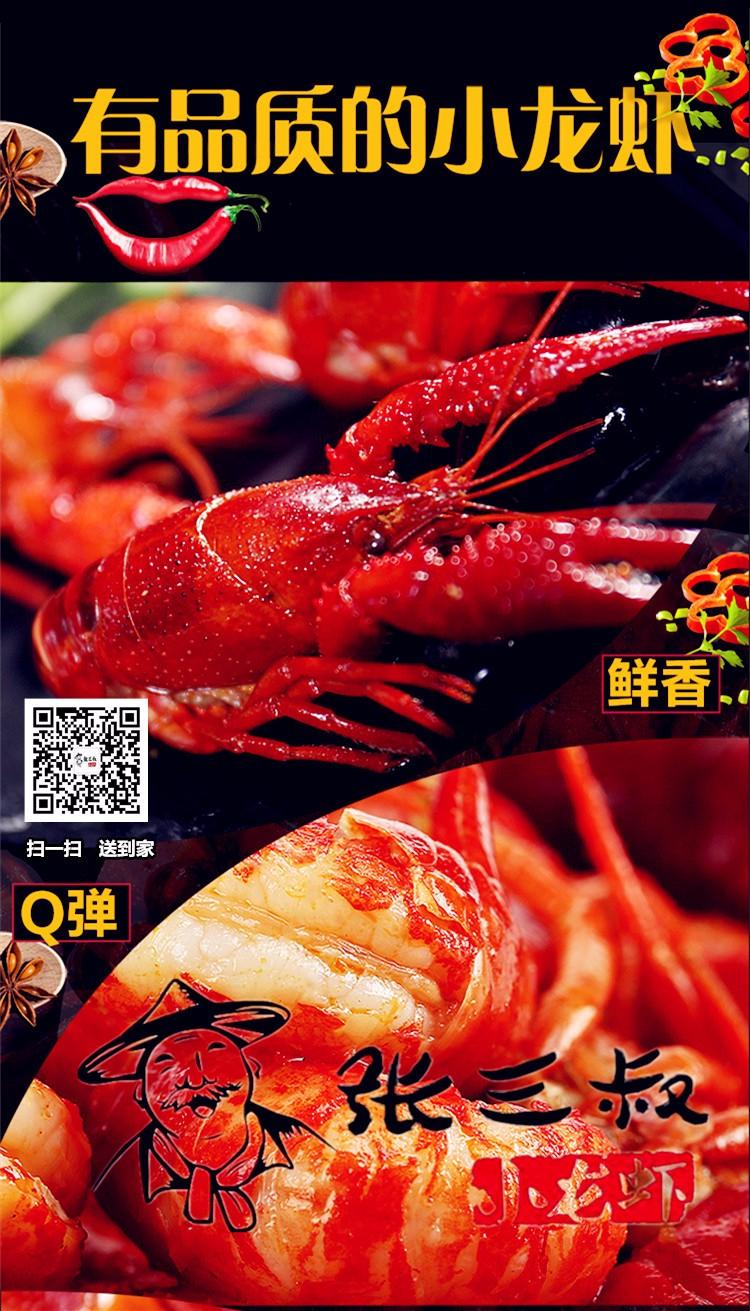 厦门张三叔十三香辣麻辣小龙虾熟虾推荐
