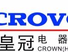 欢迎访问~潮州皇冠燃气灶(各中心)%售后服务官方网站电话