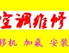 青岛李沧区修理空调.空调维修空调移机空调加氟电话