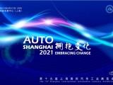 2021 第十九届上海国际汽车工业展览会寰球国际会展