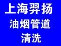 上海虹口区临平路饭店大型油烟罩清洗 油烟管道清洗