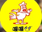 淮安喔喔鸡煲加盟总店 喔喔鸡煲加盟费多少钱