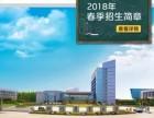 2018年四川农业大学网络教育大专 专升本报名中