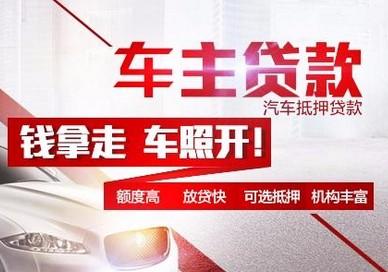 宜昌微贷网汽车抵押不押车贷款