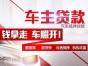 郑州金水汽车抵押贷款