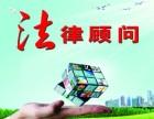 闵行虹桥律师咨询/虹桥律师事务所/虹桥法律顾问