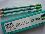三菱橡皮擦笔EK-100