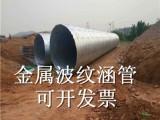 优质金属波纹涵管厂家 大口径钢波纹涵管规格 公路专用波纹涵管