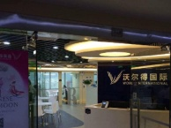 广州出国留学英语培训机构 考试培训中心