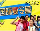 国际夏令营 夏令营培训机构 上海昂立少儿教育