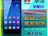 移动/联通版现货送豪礼+/华为 荣耀3C 四核 3G 智能手机