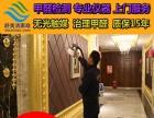 武汉舒美洁家政家电清洗家具地板地毯窗帘沙发保养