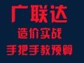 济宁希特预算培训预算造价BIM实战高级培训