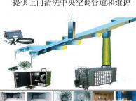 上海中央空调清洗公司