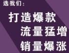 郑州淘宝网店代运营网店托管店铺装修阿里京东代运营