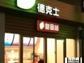 广州连锁店装修,广州门店装修,广州店面装修