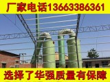 黑龙江绥化玻璃钢脱硫塔除尘器联系方式