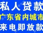 广州海珠区南华西私人贷款空放借款得上门是吗