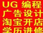 丽岙网上开店培训、淘宝开店培训、开网店培训(温州)