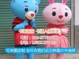 北京卡通人偶服装定制价格,毛绒玩偶制作哪家好