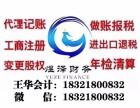 上海市闵行区代理记账 商标注册 兼职会计 国际货运找王老师