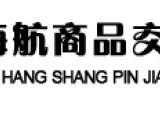 陕西海航平台 现货个人代理80起步