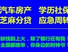 亲测推荐:湘潭私人应急周转 芝麻分社保公积金房产车辆贷款