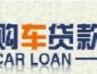 同一个中国,同一个金融梦想,加盟同城贷圆您金融梦