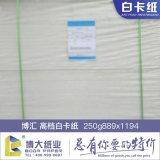 潍坊专业的250博汇白卡纸推荐——供应白卡纸