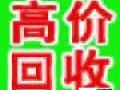汕头高价收音响红木钢琴老酒老表空调相机13682893761