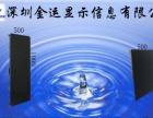 深圳金运河LED显示屏