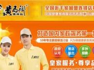 钦州黄马褂家政承接家具、家电、房屋保洁