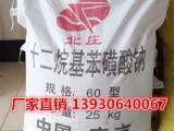 厂家直销十二烷基磺酸钠 十二烷基磺酸钠价格 阴离子活性剂