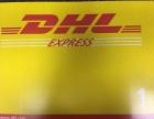 深圳罗湖黄贝岭DHL国际快递纯电池24小时免费上门取件电话