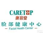 康容堂,专业健康的脸部护理机构