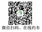 郑州至南阳 焦作 新乡 平顶山 济源 开封拼车线路
