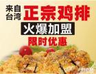 正新鸡排加盟/台湾大鸡排/正新鸡排/免费留言