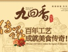 九回香饺子 加盟网/加盟费用/项目详情