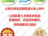 山西太原联通卡 联通手机卡 月租0元 特价35元