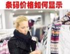 湖北省武汉市商标注册申请、条形码办理、香港公司注册